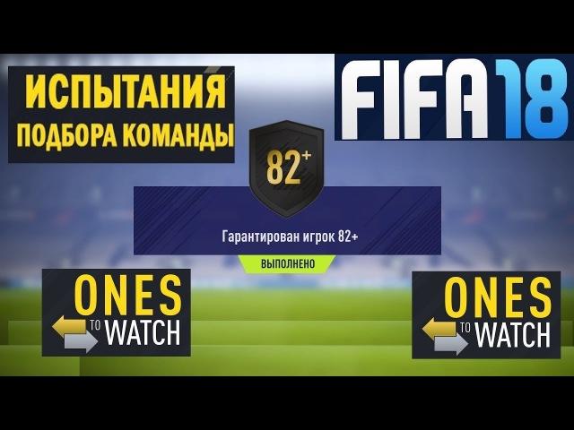 FIFA 18 СБЧ ИГРОК ОБРАТИТЕ ВНИМЕНИ 82 ★ НАПАДАЛИ СТОЛБЫ ★ ОТКРЫВАЕМ ЗОЛОТЫЕ ПАКИ ★ РЕДКИЕ ИГРОКИ