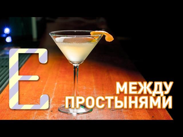 Между простынями — рецепт коктейля Едим ТВ