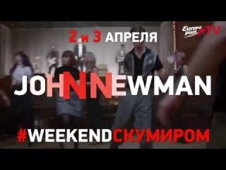 #WEEKENDСКУМИРОМ - проведи выходные с Джоном Ньюманом!