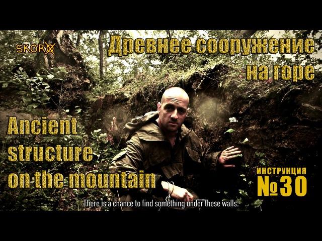 Уроки выживания Древнее сооружение на горе Survival Ancient structure on the mountain eng sub