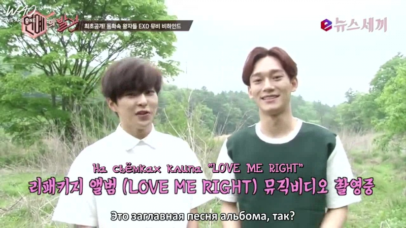[WAO рус.саб] 150610 Видео со съемок клипа EXO Love Me Right \ EXO Love Me Right BTS