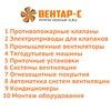Компания «Вентар-С»