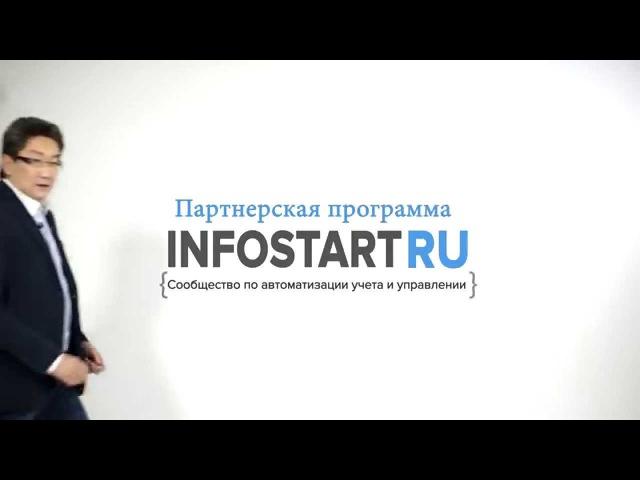 Партнерская программа Infostart WP