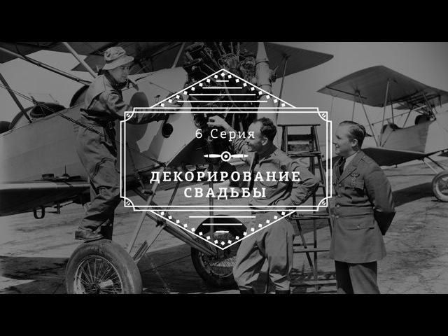 Свадьба-реалити Авиаторы. 6 серия: Декорирование свадьбы.