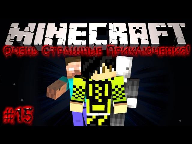 Minecraft: Очень Страшные Приключения! 15 - Хаос начинается!