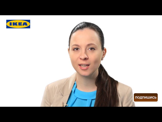 IKEA Истории Успеха