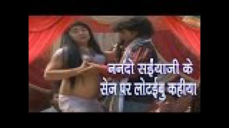 नन्दो सैंयाजी के सेज पर Lotaibu Kahiya ❤❤ Subhash Sagar ❤❤ Bhojpuri Hot Songs HD