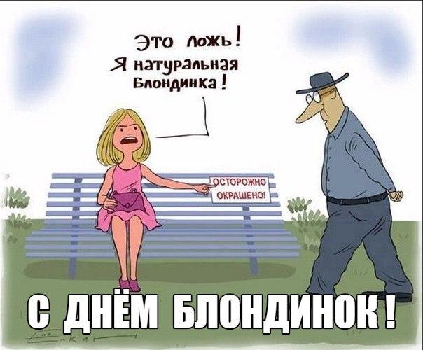 Светловолосая Героиня Анекдотов
