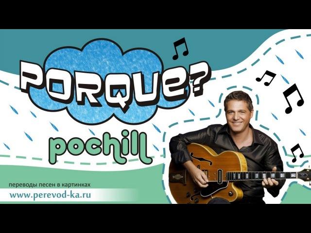 Pochill - Porque с переводом (Lyrics)