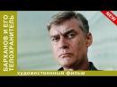 Барханов и Его Телохранитель. Фильм. Криминальная Комедия. 1996