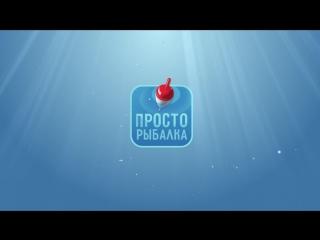 Промо-ролик игры Просто рыбалка