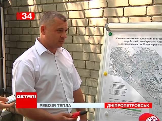 Як Дніпропетровськ зустріне зиму 2016