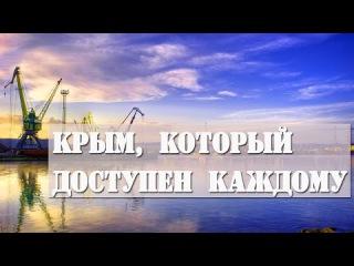 Невероятный Крым, который доступен каждому.