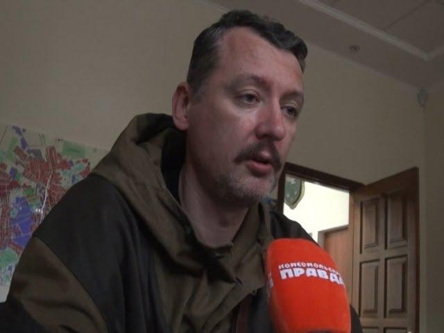 Игорь Стрелков Такие боеприпасы я не встречал ни в первую ни во вторую чеченскую войну