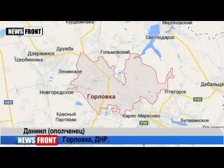 Нацисты обстреляли позиции ополченцев в Горловке. Экстренное включение