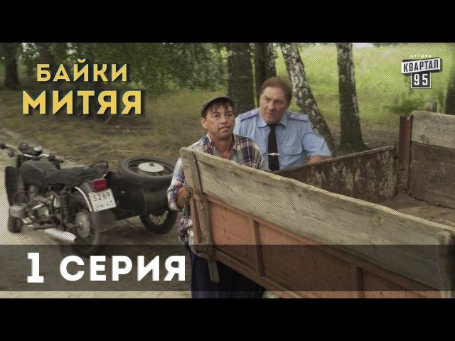 Сериал Байки Митяя, 1-я серия.