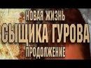 Новая жизнь сыщика Гурова. Продолжение 31 серия (Детектив криминал сериал)