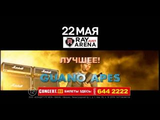 GUANO APES / Лучшее в Москве и Петербурге в мае 2015-го!