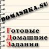 ГДЗ, Решебники - Бесплатные домашние задания