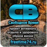 Логотип Свободное Время, Челябинск