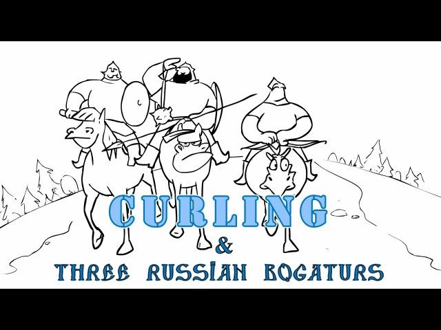 Три Богатыря - Кёрлинг/Three Russian Bogaturs Curling (animation)