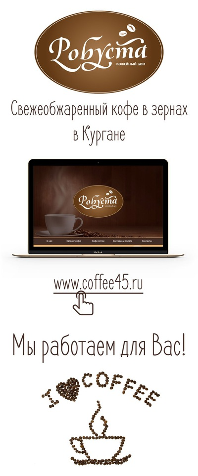 Свежеобжаренный кофе в омске оптом