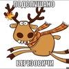 Подслушано Березовичи