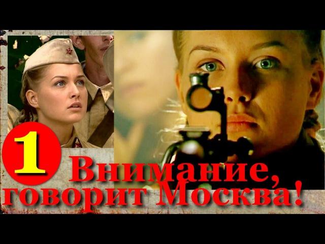 Внимание говорит Москва 1серия из4 Хорошие сериалы фильмы кино про снайперов