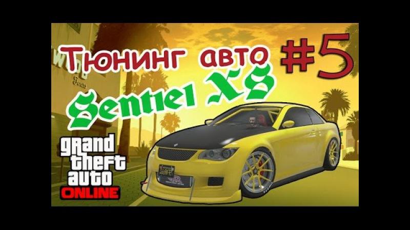 GTA V Online Тюнинг авто Übermacht Sentiel XS Дрифт глитч 5