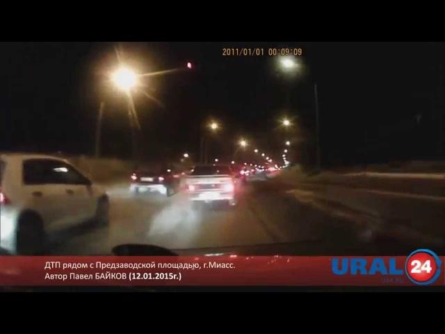 U24.ru Миасс. ДТП рядом с Предзаводской площадью - 12.01.2014г.
