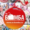 БОМБА - Рекламное&event агентство в Краснодаре