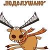 Подслушано Прикаспийский))
