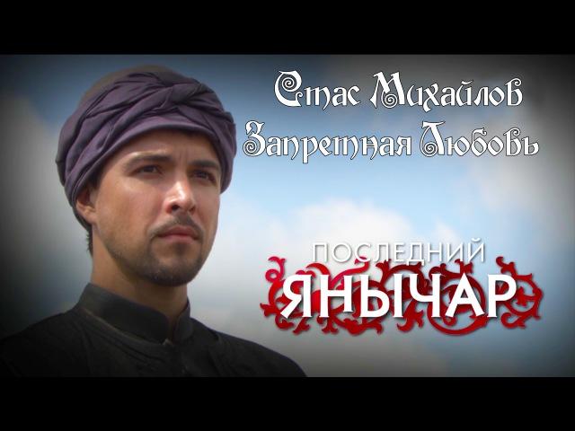 Стас Михайлов Запретная Любовь Последний Янычар 2015
