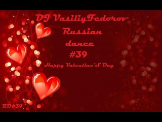 DJ VasiliyFedorov - Russian дэнс #39 (Happy valentine's day)