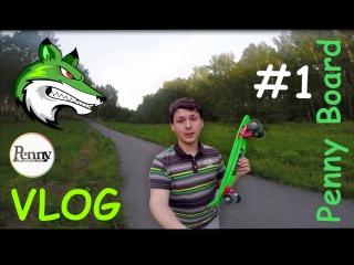 VLOG: GreenFox катаемся на Penny Board