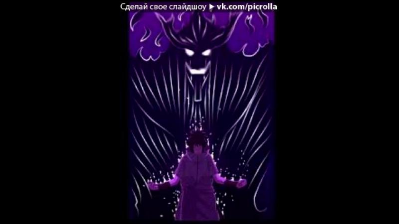 «Со стены саске у сусано!» под музыку скилет - монстр зомби. Picrolla