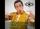 Pen Pineapple Apple Pen PPAP (Hoaprox remix) [Official Audio]