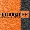 Натяжные потолки| ПотолкоFF-Пенза, Петровск