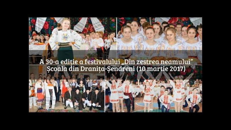 """Festivalului """"Din zestrea neamului"""" Școala din Dranița Șendreni 10 martie 2017"""