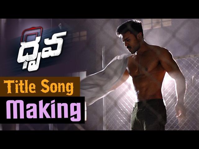 Dhruva Title Song Making Ram Charan Rakul Preet Navadeep Surender Reddy