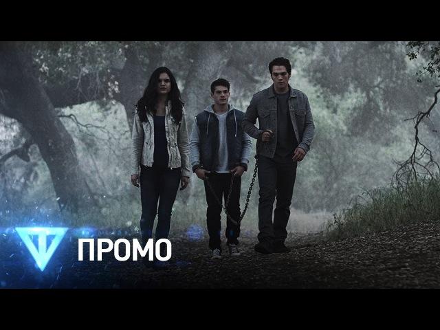 Волчонок 6 сезон 7 серия Русское промо