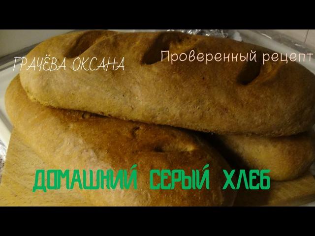 Пышный серый хлеб из ржаной и белой муки.