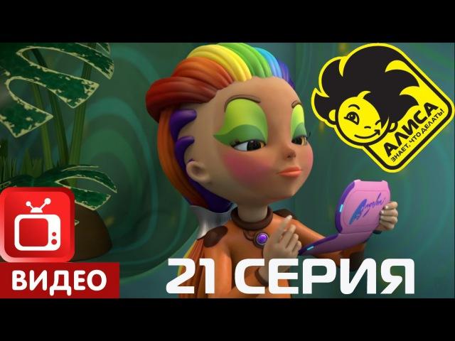 Алиса знает что делать 21 серия Зелёная месть ЦЕЛИКОМ