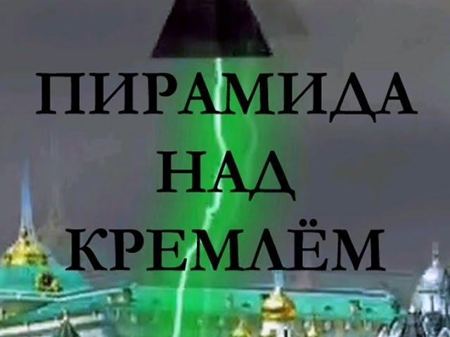 Пирамида над Кремлём Pyramid Above the Kremlin 2016