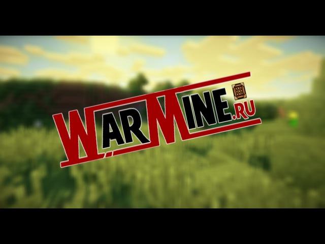[WarMine] - Дуэль Ezeras vs Ubivashka