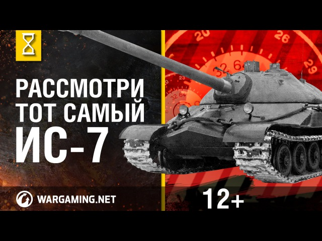 Рассмотри танк ИС 7 В командирской рубке Часть 1 World of Tanks