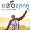Velograd.ru