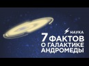 7 фактов о Галактике Андромеды