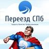 Транспортная компания «Переезд СПб»