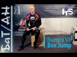 Box Jump Обучение безопасным прыжкам на коробку CROSSFIT. БаТ/АН Выпуск VIII Кроссфит для  ...